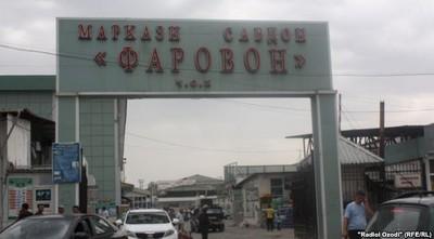 Рынок Фаровон