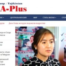 Доступ к сайтам портала «Азия-плюс» заблокирован