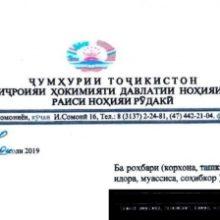 «Это добровольные взносы». Руководство района Рудаки отреагировало на материал Радио Озоди