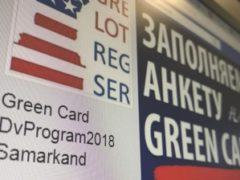 Новые правила заполнения заявки на участие в Green Card озадачили многих таджикистанцев