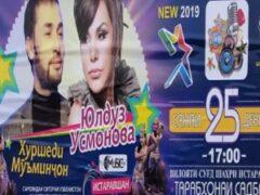 Организатор концерта подставной Юлдуз привлечен за «мошенничество»