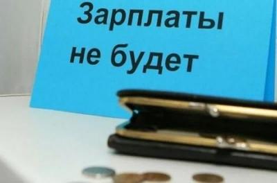Задолженность по зарплате: зарплаты не будет